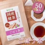 新発売 国産 ごぼう茶 2g×50包入 ティーバッグ ノンカフェイン ゴボウ茶 送料無料 健康茶 ゴボウ 牛蒡 ティーパック