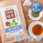 新発売 国産 桑の葉茶 2.5g×50包入×3パックセット ティーバッグ ノンカフェイン くわの葉茶 送料無料 無添加 健康茶 桑葉 ティーパック