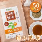 新発売 国産 柿の葉茶 2.5g×50包入 ティーバッグ ノンカフェイン かきの葉茶 送料無料 無添加 健康茶 柿の葉 ティーパック