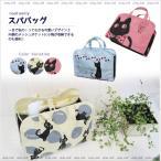 【ネコポスorゆうパケット可】スパバッグ (ノアファミリー猫グッズ ネコ雑貨 ねこ柄)  051-A646