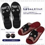 たまちゃんスリッパ (ノアファミリー猫グッズ ネコ雑貨 ねこ柄)  051-H238