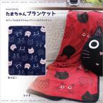 たまちゃんブランケット (ノアファミリー猫グッズ ネコ雑貨 ねこ柄)  051-H680 2016AW