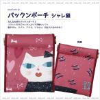 【ネコポスorゆうパケット可】パックンポーチ シャレ猫 (ノアファミリー猫グッズ ネコ雑貨 ねこ柄)  051-j489SN