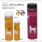 socks cat ステンレスボトル (ノアファミリー猫グッズ ネコ雑貨 ねこ柄 水筒)  051-S502