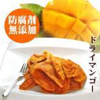 ドライマンゴー(ドライフルーツ)200g 台湾産/乾燥マンゴー マンゴ 肉厚