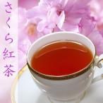 さくら紅茶(さくらティー)100g/紅茶 ティー 送料無料