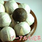 コロコロ小沱プーアル茶10コ入り(熟茶)/茶 中国茶 送料無料