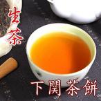 2008年下関七子餅茶(生茶)357g/71回入り 茶 中国茶 送料無料