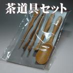 茶道具4本セット(茶則 茶挟 茶杓 茶通)/茶器 送料無料