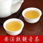 安渓鉄観音茶100g / 20回入り 茶 中国茶 送料無料