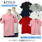 POLO by Ralph Lauren ラルフローレンBoy's  ビッグポニー 半袖 鹿の子 ポロシャツ  【2018-Spring/NewColor】  送料無料   #323670257,323580246