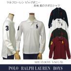 ポロ ラルフローレン  POLO Ralph Lauren Boys  ビッグポニー 長袖 鹿の子ポロシャツ 定番   #323703636