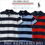 ポロ ラルフローレン POLO  Ralph Lauren Boy's ポロシャツ 半袖 ボーダー 鹿の子  #323737845