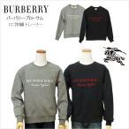 送料無料 バーバリー メンズ BURBERRY Men's ロゴ刺繍 トレーナー BURBERRY PRORSUM  バーバリー・プローサム 英国 直輸入 #4055805 4056505