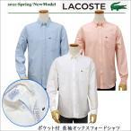 ラコステ オックスフォードシャツ  Lacoste 長袖シャツ ポケット付 メンズ  送料無料 2021年 春新作  大きいサイズ #ch4976-51