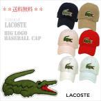 ショッピングラコステ ラコステ LACOSTE ベースボール キャップ ラコステ メンズ 帽子 CAP  LACOSTE Men's #rk8217-51