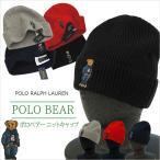 ラルフローレン POLO by Ralph Lauren ポロベアー ニットキャップ polo bear ニット帽 キャップ メンズ ボーイズ 【ネコポスOK】  #pc0492