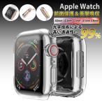Apple watch カバー アップルウォッチ ケース 40mm 44mm series 5 series 4 全面保護 耐衝撃 ケース