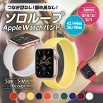アップルウォッチ ソロループ バンド Apple Watch solo loop band series 6 5 4 3 2 1 SE 38mm 40mm 42mm 44mm 10色 シリコン ベルト 伸縮 交換用