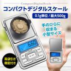 デジタルスケール 計り はかり 小型 コンパクト 計量器 電子秤 キッチン クッキング 風袋引き機能 0.1g〜500g 計測 携帯用 軽量