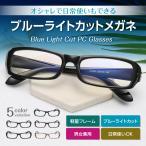 ブルーライト カットメガネ 眼鏡 パソコン PC スマートホン スマホ テレビゲーム 男女兼用 5色
