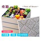 三段重箱 中フタ付き 中子付き 3段重 弁当箱 ランチボックス おしゃれ かっこいい 国産 日本製 一段約1320ml 紀州漆器