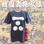 キッズ 戦国武将家紋デザインTシャツ 毛利元就ver ブラック