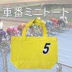 競輪・車番 トートバッグ S 5番 イエロー