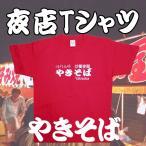 やきそば お祭り 屋台 夜店 出店 Tシャツ 半袖 メンズ レディース カラー:レッド