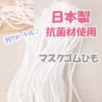 【値下げ】マスクゴム マスク紐 マスク用 ひも平タイプパーツ (約7.5m~8m 太さ約3mm) ハンドメイド 手芸材料 パーツ 素材 ポイント消化 pt-8