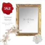 アンティーク風 雑貨 アンティークミラー レクト ゴールド L 壁掛け鏡 巾38×奥行3.5×高さ47.5cm
