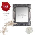 アンティーク風 雑貨 アンティークミラー レクト シルバー S 壁掛け鏡 巾28×奥行3.5×高さ33.5cm