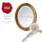 アンティーク風 雑貨 アンティークミラー オーバル ゴールド L 壁掛け鏡 巾38×奥行3.5×高さ47.5cm