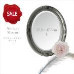 アンティーク風 雑貨 アンティークミラー オーバル シルバー L 壁掛け鏡 巾38×奥行3.5×高さ47.5cm