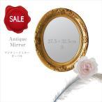 アンティーク風 雑貨 アンティークミラー オーバル ゴールド S 壁掛け鏡 巾27.5×奥行3.5×高さ32.5cm