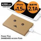 モバイルバッテリー iPhone / iPad / Android コンパクト 超薄型 チーロ ダンボー キャラクター cheero Power Plus DANBOARD -Plate- 4200mAh 急速充電
