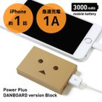 超軽量 ダンボー キャラクター モバイルバッテリー cheero Power Plus DANBOARD version -Block- 3000mAh 各種 iPhone / iPad / Android 急速充電 対応