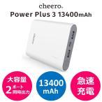 モバイルバッテリー iPhone / iPad / Android 大容量 チーロ cheero Power Plus 3 13400mAh 急速充電 対応