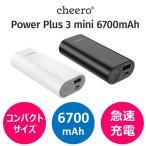 モバイルバッテリー コンパクト cheero Power Plus 3 mini 6700mAh 各種 iPhone / iPad / Android 急速充電 対応