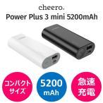 モバイルバッテリー コンパクト cheero Power Plus 3 mini 5200mAh 各種 iPhone / iPad / Android 急速充電 対応