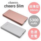 超薄型 モバイルバッテリーcheero Slim 5300mAh 各種 iPhone / iPad / Android 急速充電 対応