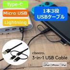 タイプC ライトニング マイクロUSB ケーブル 1本3役 チーロ cheero 3-in-1 USB Cable (Fabric braided)  MFi認証 純正 高強度 高耐久 データ転送 急速充電