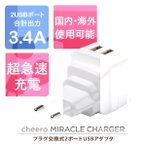 USB ACアダプタ 充電器 cheero Miracle Charger 2ポート 海外旅行 世界140カ国以上対応