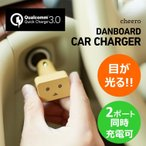 USB カーチャージャー cheero Danboard Car Charger ダンボー 2ポート 各種 iPhone / Android 対応