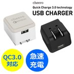 USB ACアダプタ 充電器 cheero USB AC Charger QC3.0 対応 iPhone Android スマホ 急速充電