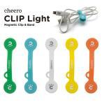 万能クリップ シリコン 便利グッズ チーロ cheero CLIP Light (5色セット)