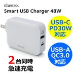 USB 充電器 Power Delivery   Quick Charge 3.0 対応 アダプタ cheero Smart USB Charger 48W 2台同時充電   パワーデリバリー   30W   QC3.0   18W   コンパクト   軽量