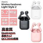 ワイヤレスイヤホン Bluetooth 5.2 iPhone Android 高音質 防水 自動接続 チーロ cheero Wireless Earphones Light Style 2
