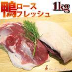 鴨ロースフレッシュ1kg (むね肉) (3〜5枚)ブロック ステーキカット 鴨肉 冷蔵 鴨鍋に ローストに お歳暮 母の日 父の日 敬老の日 ギフト