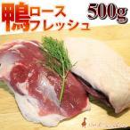 鴨ロースフレッシュ500g (むね肉)(1〜2枚) ブロック ステーキカット【冷蔵】鴨肉 賞味期限7日 保存は冷凍でも可 お歳暮 母の日/父の日/敬老の日/ギフト